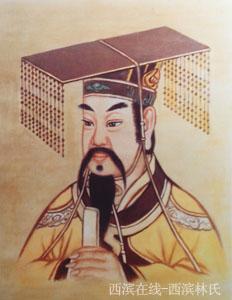 西滨林氏历代先祖圣像-黄帝